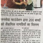 Janseva Foundation and Suyog Development Corporation ltd distributed study Material to 200 student.
